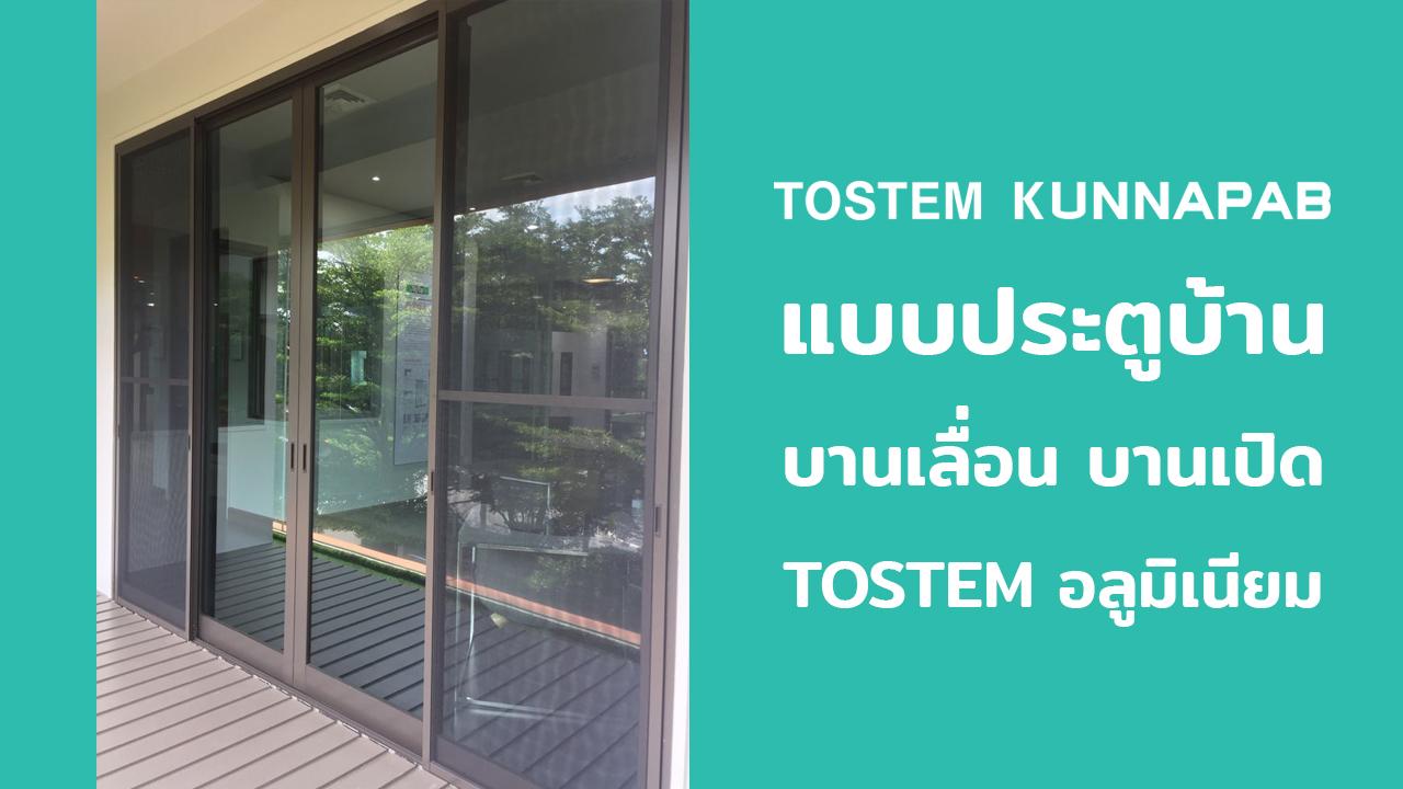 แบบประตูบ้าน ประตูบานเลื่อน TOSTEM ประตูหน้าต่างอลูมิเนียม